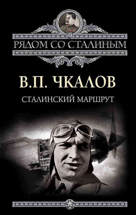 Валерий Чкалов Сталинский маршрут г байдуков чкалов
