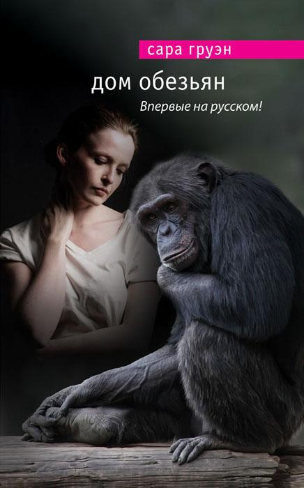 Сара Груэн Дом обезьян