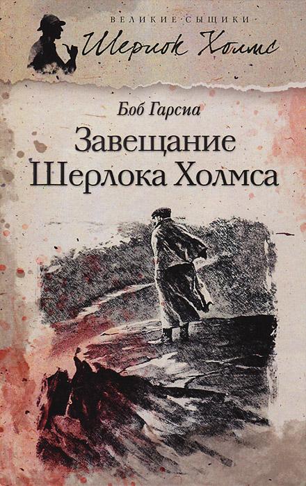 Боб Гарсиа Завещание Шерлока Холмса
