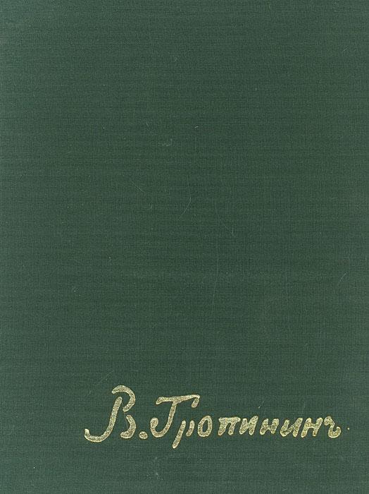 Е. Ф. Петинова Василий Андреевич Тропинин е н чижикова тропинин