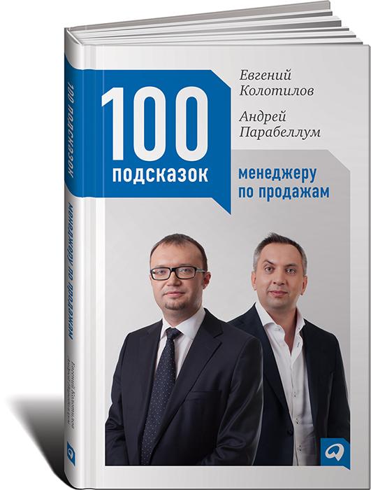 Книга 100 подсказок менеджеру по продажам. Евгений Колотилов, Андрей Парабеллум
