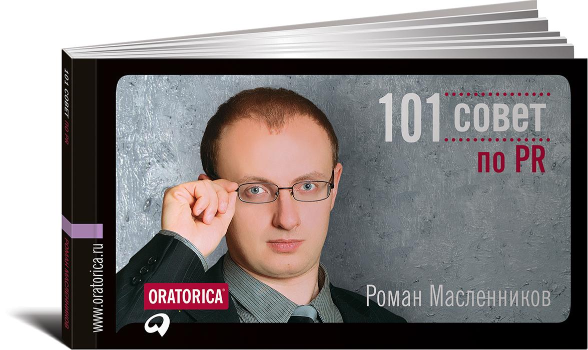 Роман Масленников 101 совет по PR роман масленников пара слов о пиаре стенограммы мобильного видеокурса о pr