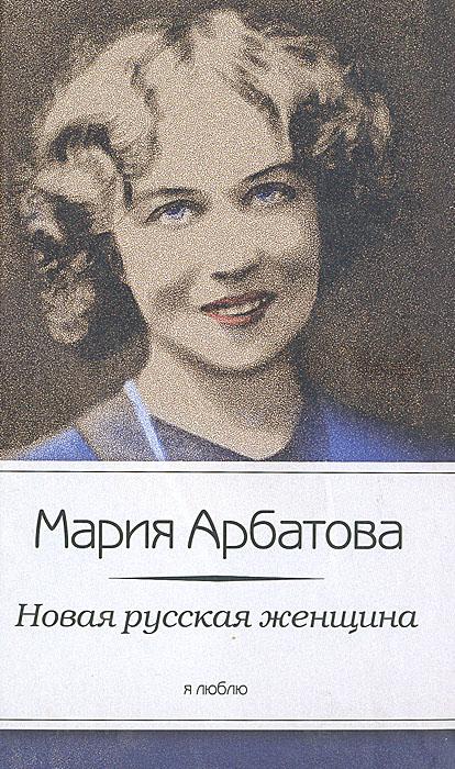 Мария Арбатова Новая русская женщина