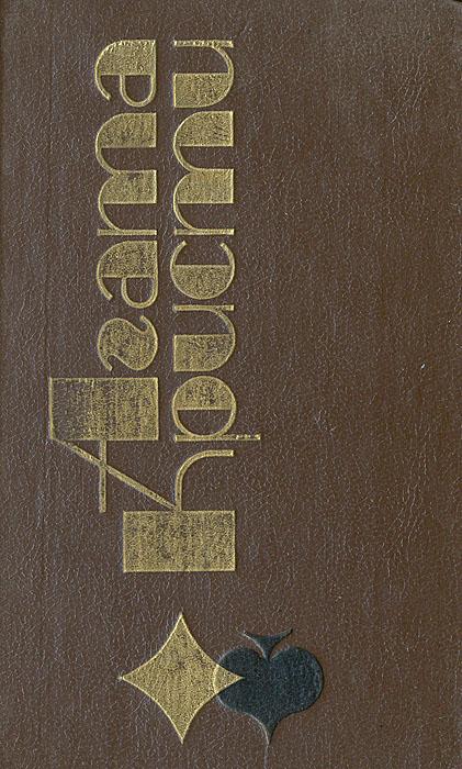 Агата Кристи Агата Кристи. Избранные произведения. Вилла «Белый Конь» агата кристи агата кристи коварство и любовь 180 gr