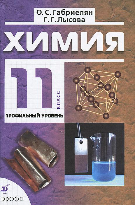 О. С. Габриелян, Г. Г. Лысова Химия. 11 класс. Профильный уровень