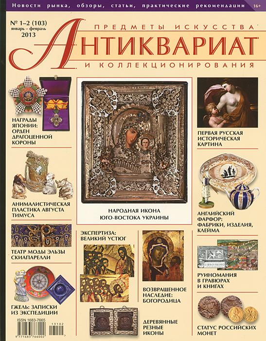 Антиквариат. Предметы искусства и коллекционирования №103 (№1-2 январь-февраль 2013)