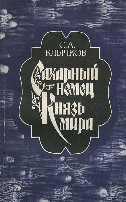 С. А. Клычков Сахарный немец. Князь мира