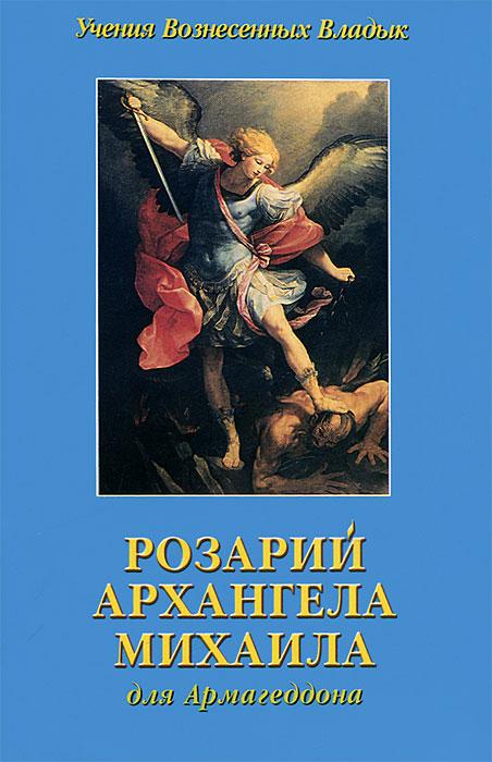 Элизабет Клэр Профет Розарий Архангела Михаила для Армагеддона икона михаила архангела