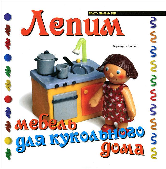 Бернадетт Куксарт Лепим мебель для кукольного дома гарнитур для кабинета компасс мебель изабель