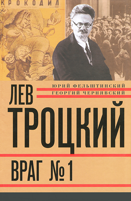 Юрий Фельштинский, Георгий Чернявский Лев Троцкий. Книга 4. Враг №1. 1929-1940