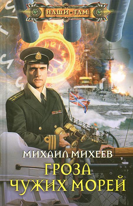 Михаил Михеев Гроза чужих морей