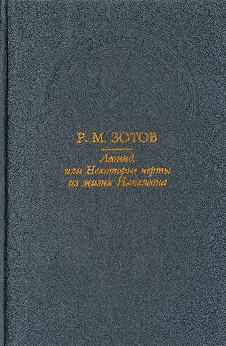 Р. М. Зотов Леонид, или Некоторые черты из жизни Наполеона