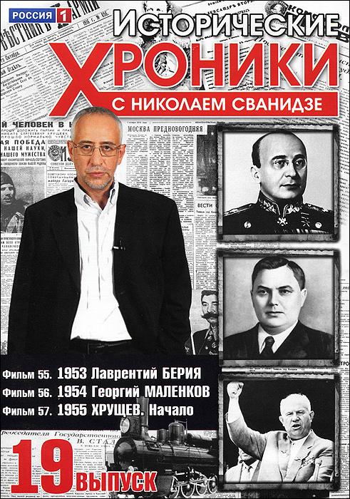 Исторические хроники с Николаем Сванидзе: Выпуск 19 pennyblack повседневные брюки