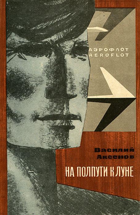 Василий Аксенов На полпути к Луне