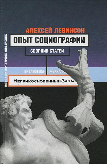 Алексей Левинсон Опыт социографии