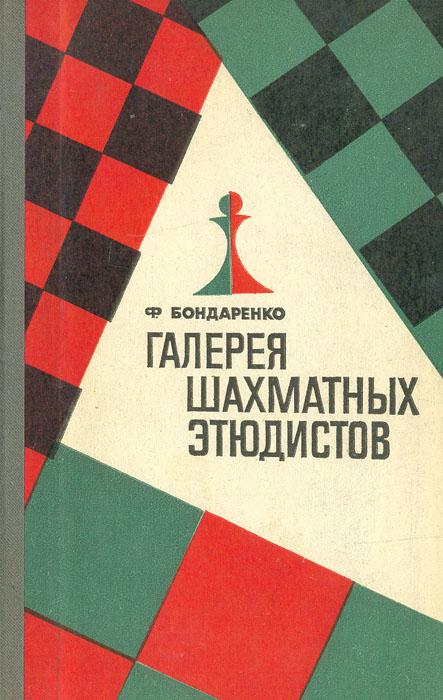 Ф. Бондаренко Галерея шахматных этюдистов
