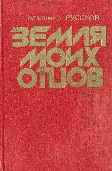 Владимир Руссков Земля моих отцов
