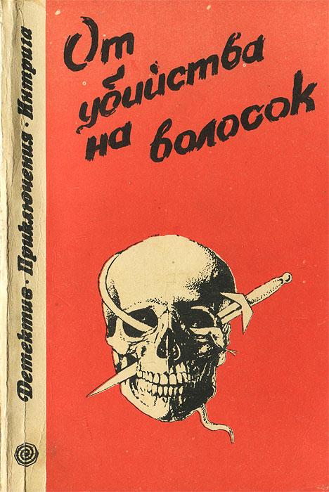 пер. Александр Васильков От убийства на волосок цены