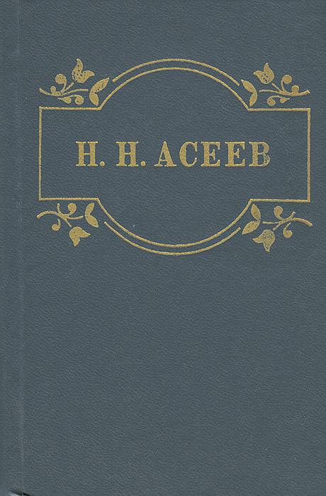 Николай Асеев Николай Асеев. Стихотворения. Поэма все цены