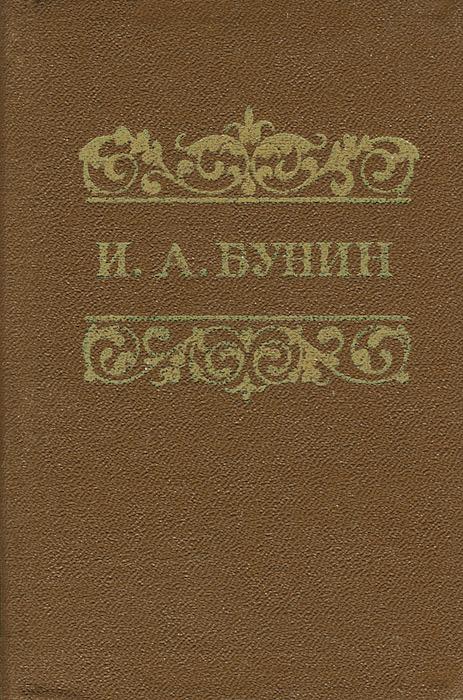 И. А. Бунин И. А. Бунин. Избранное кожевников в а избранное статьи переводы комментарии