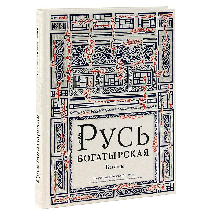 Ирина Карнаухова Русь богатырская. Былины