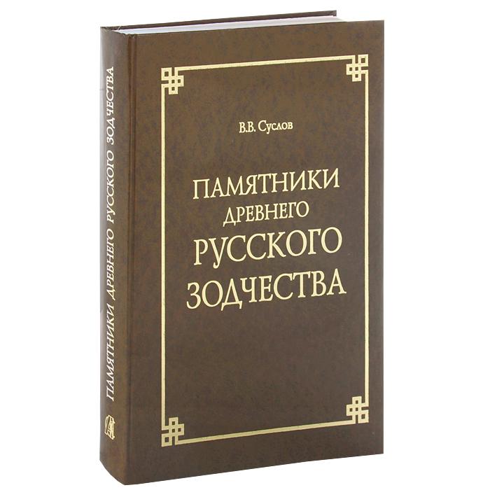 В. В. Суслов Памятники древнего русского зодчества