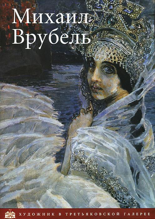 Алла Гусарова Михаил Врубель. Альбом цены онлайн