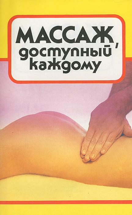 цены на Д. Давыдов Массаж, доступный каждому  в интернет-магазинах