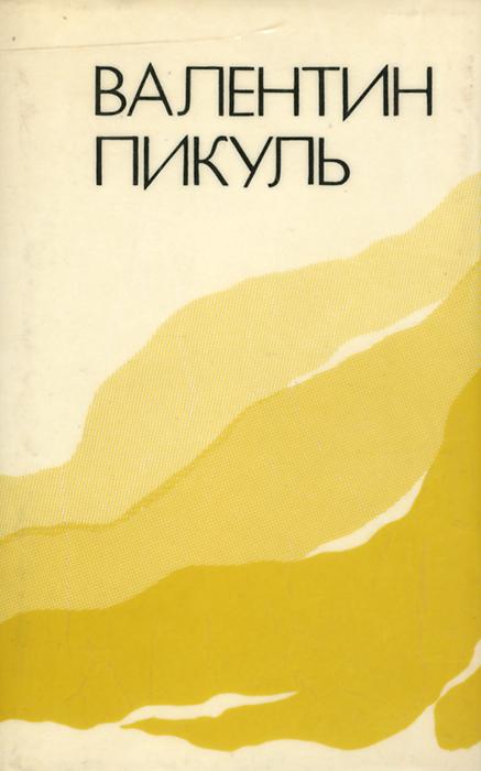 Валентин Пикуль Валентин Пикуль. Исторические зарисовки валентин пикуль железные четки