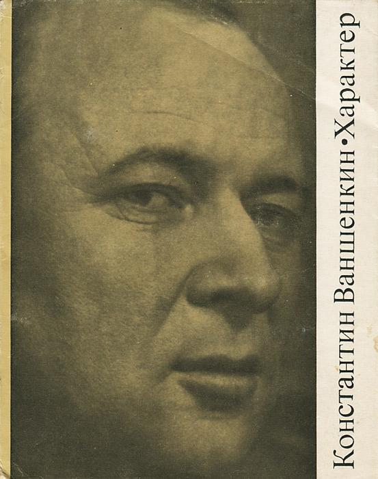 Константин Ваншенкин Характер константин ваншенкин лица и голоса