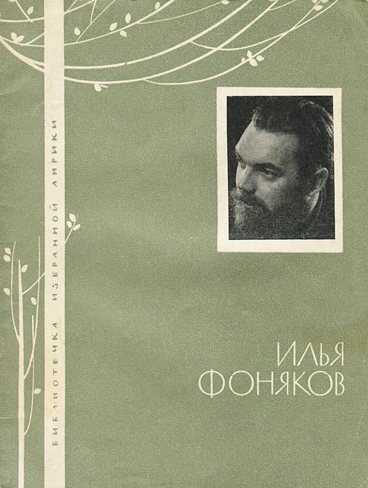 Илья Фоняков Илья Фоняков. Избранная лирика цены