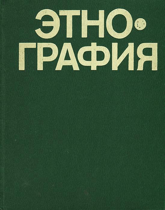 Этнография петрухин в я очерки истории народов россии в древности и раннем средневековье