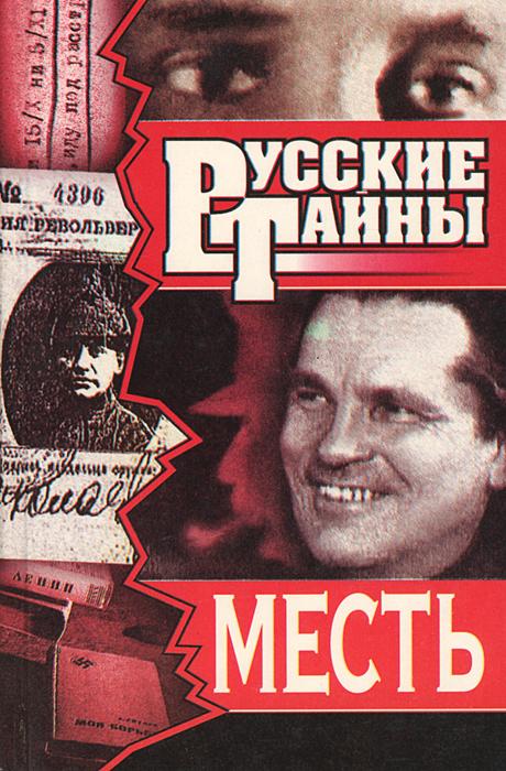 Владислав Романов Месть