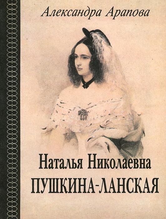 Александра Арапова Наталья Николаевна Пушкина-Ланская