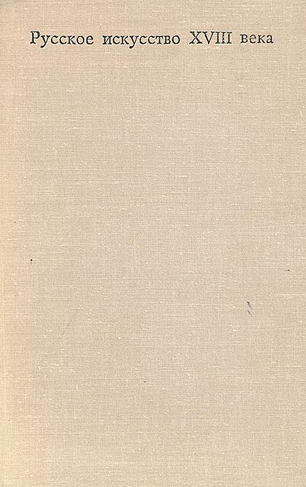 Русское искусство XVIII века в п седякин вопросы изучения философии и методологии информатики