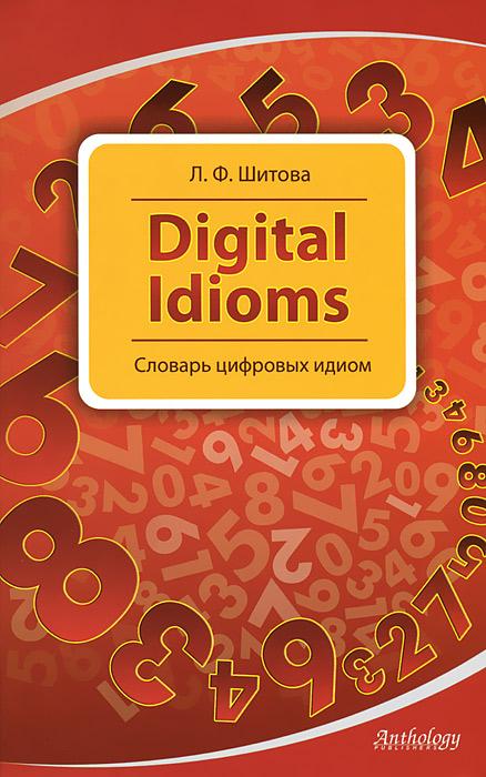 Л. Ф. Шитова Digital Idioms / Cловарь цифровых идиом уоррелл а дж английские идиоматические выражения