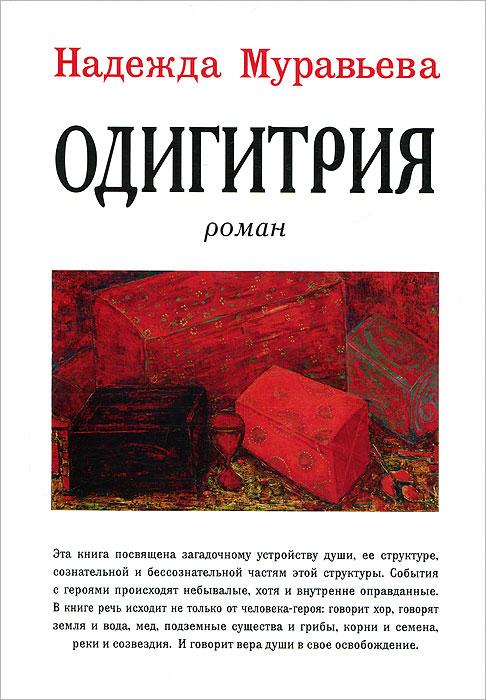 Надежда Муравьева Одигитрия надежда муравьева одигитрия