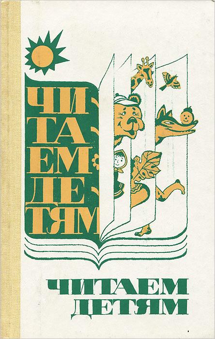 З. Г. Сахипова, А. Ш. Асадуллин, С. Г. Сулейманова Читаем детям