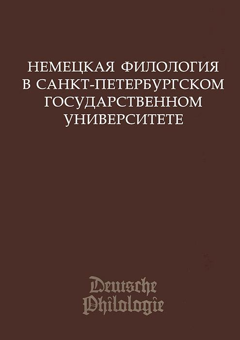 -- Немецкая филология в Санкт-Петербургском государственном университете
