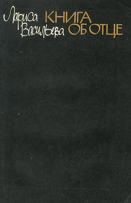 Лариса Васильева Книга об отце лариса васильева сказки о любви