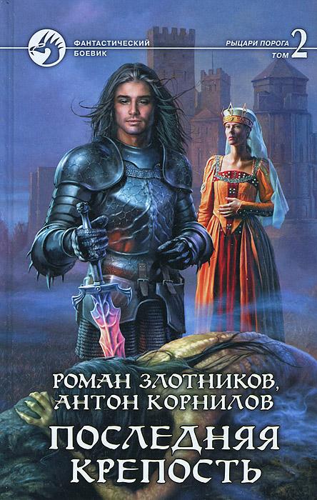 Последняя крепость (комплект из 2 книг)