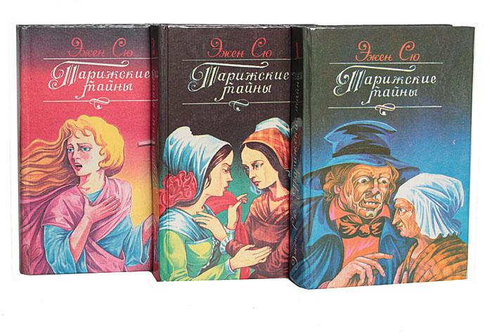 Эжен Сю Парижские тайны (комплект из 3 книг)