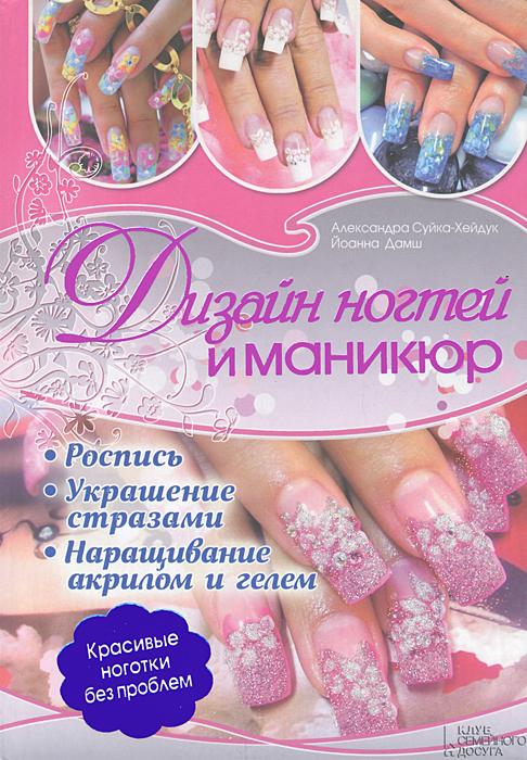 Черно Розовый Маникюр Фото Дизайн