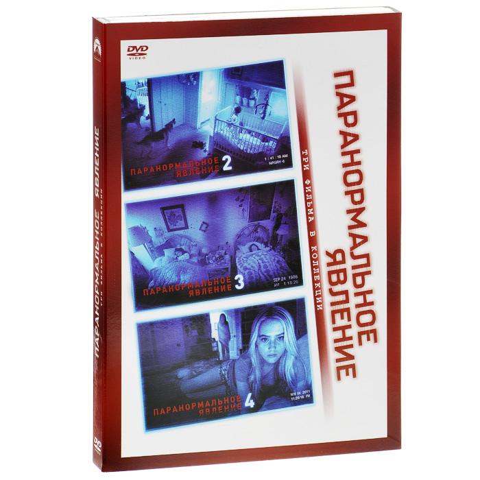 Коллекция: Паранормальное явление 2-4 (3 DVD) гардемарины 3 dvd