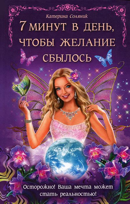 Катерина Соляник 7 минут в день, чтобы желание сбылось сертификат на исполнение заветного желания мужчине