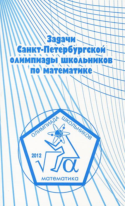 Задачи Санкт-Петербургской олимпиады школьников по математике 2012 года задачи санкт петербургской олимпиады школьников по математике