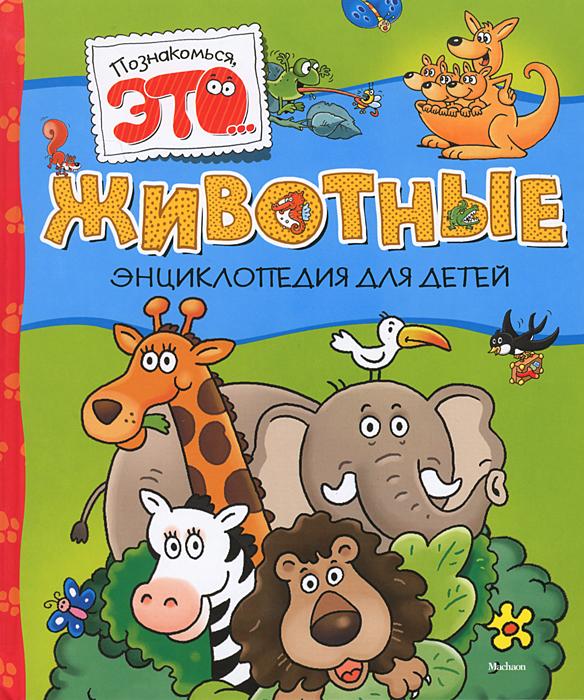 Элиза Прати Животные. Энциклопедия для детей