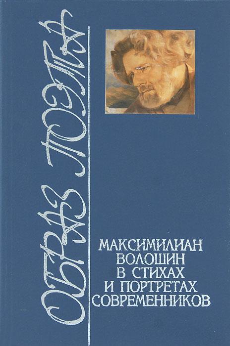ред. Дмитрий Лосев Образ поэта. Максимилиан Волошин в стихах и портретах современников