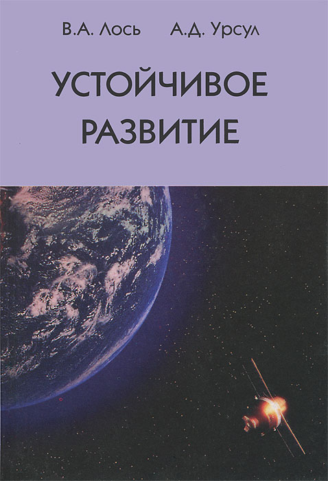 В. А. Лось, А. Д. Урсул Устойчивое развитие