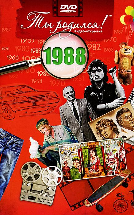 Видео-открытка Ты родился!: 1988 год видео открытка ты родился 1977 год